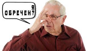 Почему старые люди так дурно пахнут