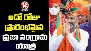 BJP Chief Bandi Sanjay Praja Sangrama Yatra Day-05 Begins From Kanakamamidi Circle