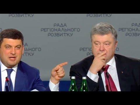 \Если это правда - будете сидеть\ - Гройсман не сдерживал эмоций увольняя \большого чиновника\ - DomaVideo.Ru