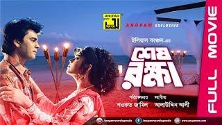 Video Shesh Rokkha | শেষ রক্ষা | Ilias Kanchan & Mousumi | Bangla Full Movie MP3, 3GP, MP4, WEBM, AVI, FLV Desember 2018