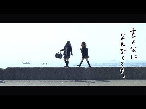 , title : '[Music Video] 神田莉緒香 「主人公になれなくても、」'