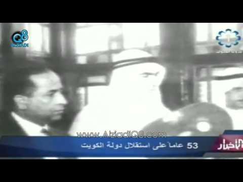 تقرير عن ذكرى إستقلال الكويت من بريطانيا 19-6-1961