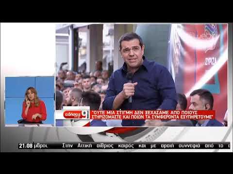 Τσίπρας: «Στο τέλος του χρόνου θα υπάρχει περιθώριο για νέα μέτρα ελάφρυνσης» | 11/05/2019 | ΕΡΤ
