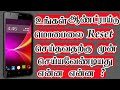 How to backup Android mobile data before format in Tamil