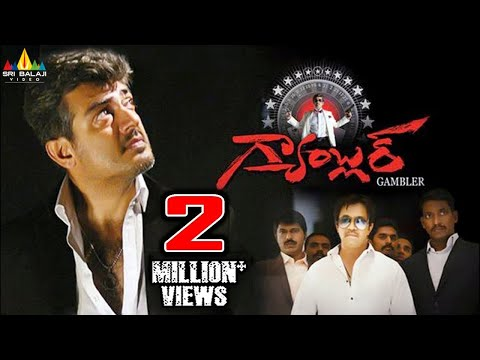 Gambler Telugu Full Movie | Ajith, Arjun, Trisha | Sri Balaji Video
