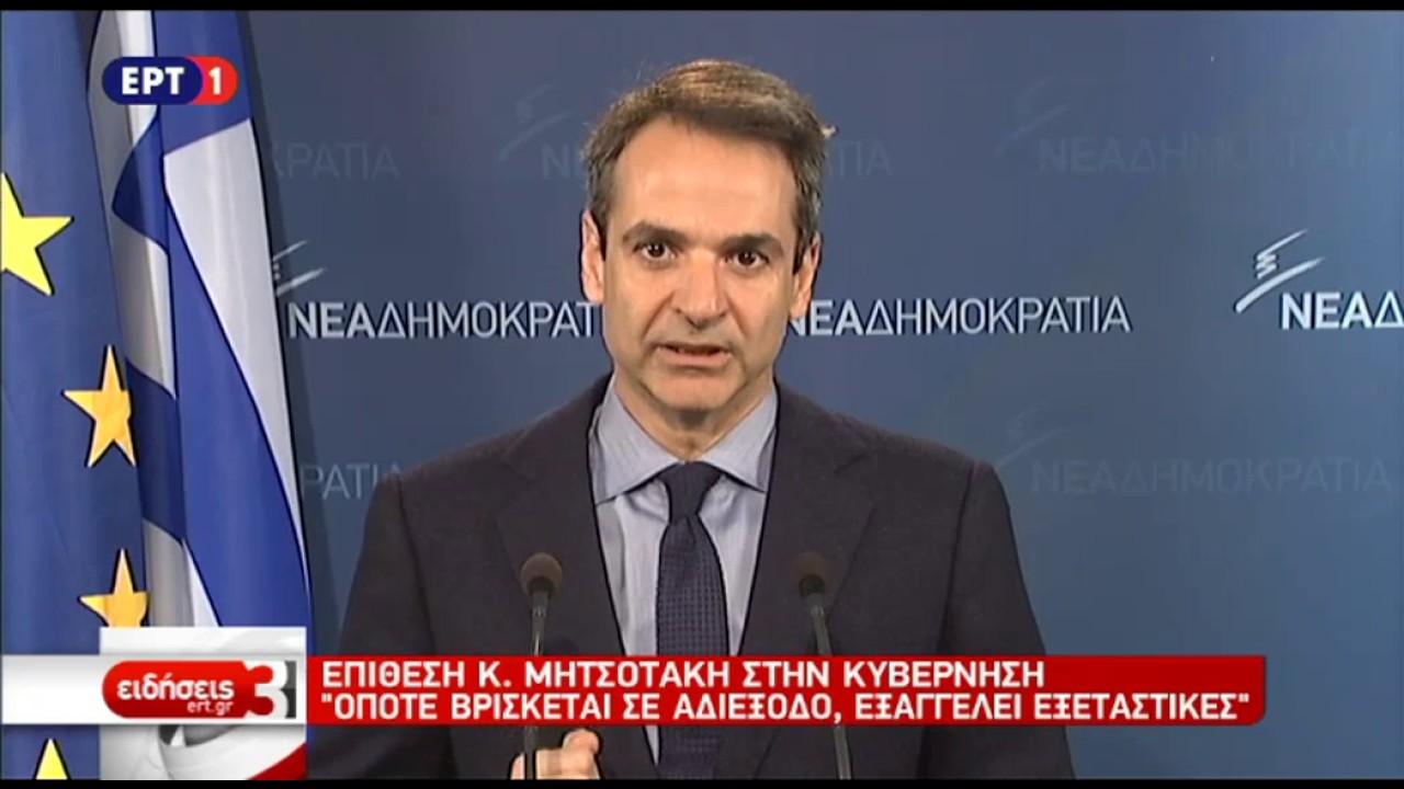Κυρ. Μητσοτάκης: Μόνη λύση οι εκλογές το ταχύτερο