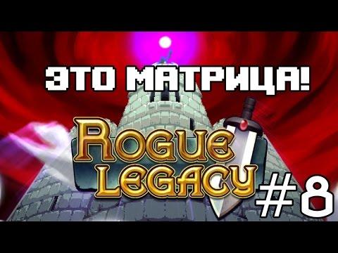 Rogue Legacy #8 - Это Матрица!