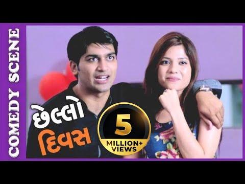 Video Chhello Divas Comedy Scene - Jami Lidhu? – New Gujarati Movie download in MP3, 3GP, MP4, WEBM, AVI, FLV January 2017