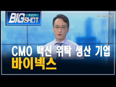 CMO 백신 위탁 생산 기업 바이넥스 /앵커의 눈/최성민의 빅샷/한국경제TV