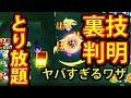 【妖怪ウォッチ3 スキヤキ】4.0対応 裏技バグ判明 超衝撃 まさかの とり放題バグが凄すぎる超映像