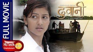 Video Dhuwani | Nepali Full Movie | Kishor Khatiwada | Praween Khatiwada | Ramesh Ranjan Jha | Sagun Shahi MP3, 3GP, MP4, WEBM, AVI, FLV Desember 2018