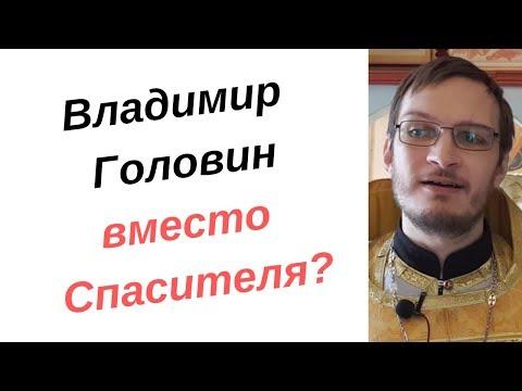 Отец Владимир Головин. Когда батюшка вместо Иисуса Христа - DomaVideo.Ru