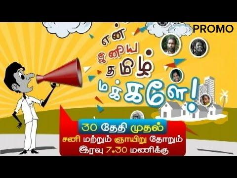 En-Iniya-Tamil-Makkale-Promo-From-30-07-16-Sat--Sun-7-30-PM-Thanthi-TV