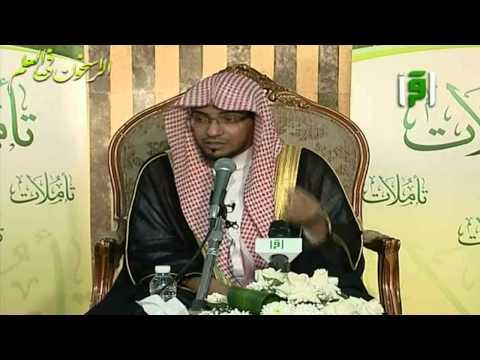 السبيل إلى صلاح القلوب للشيخ صالح المغامسي