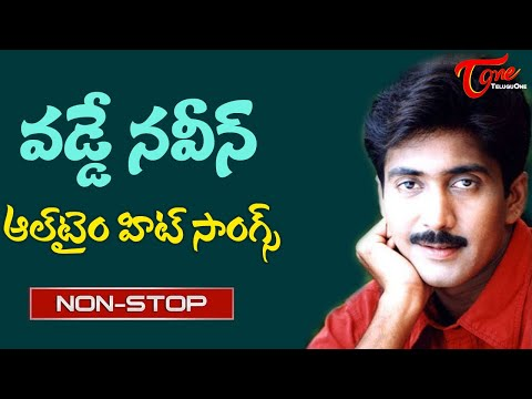 Young Hero Vadde Naveen Birthday Special | Telugu All Time hit Songs Jukebox | Old Telugu Songs