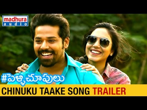 Pelli Choopulu Telugu Movie Songs l Chinuku Taake Song Trailer | Nandu | Ritu Varma