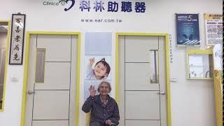助聽器南區 楊阿姨