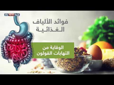 العرب اليوم - بالفيديو: ما لا تعرفه عن الألياف الغذائية