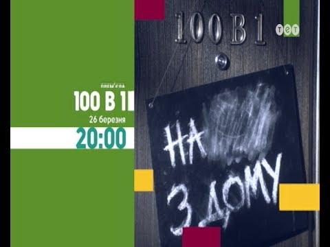 100 в 1 – с 26 марта премьера на канале ТЕТ - DomaVideo.Ru