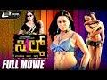 Si-ಸಿಲ್ಕ್  | Kannada Full  Movie | FEAT Akshay,Sexy,Hot Veena Malik | LATEST NEW KANNADA Adults