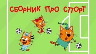 Три кота - Сборник серий про спорт