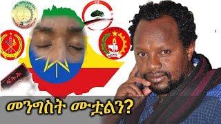 Ethiopia: የኢትዮጵያ መንግሰት ሙ-ቷልን? ተመስገን ደሳለኝ EPRDF | TPLF | ADP | ODP | Temesgen Desalegn