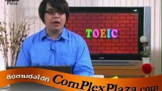 ติว Grammar เตรียมสอบ TOEIC #1