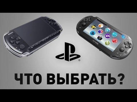 Что выбрать - PSP или PS Vita в 2015 году?