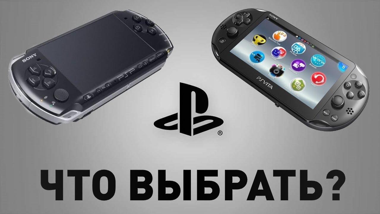 Железо. Смотреть онлайн обзор: Что выбрать — PSP или PS Vita в 2015 году?