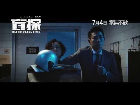 劉德華《盲探》電影預告,驚悚驚喜驚艷HIGH翻全場!