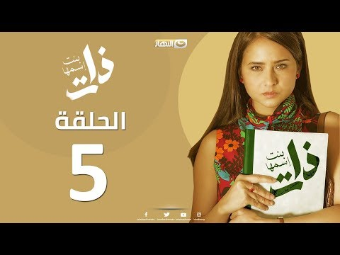 Episode 5  - Bent Esmaha Zat | (الحلقة الخامسة - مسلسل ذات ( بنت اسمها ذات