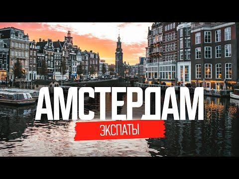 Жизнь в Нидерландах: Амстердам. Переезд в Голландию. ЭКСПАТЫ
