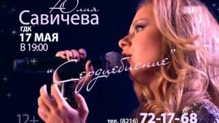 Анонс концерта Юлии Савичевой в г. Ухта 17 мая