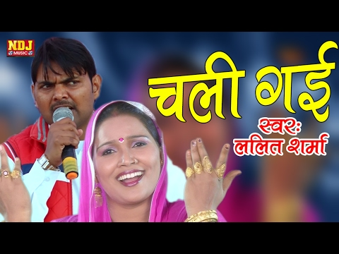 Haryanvi Hit Dehati Ragni | ललित शर्मा चली गयी | Lalita Sharma Chali Gayi | Suresh Gola:  Haryanvi Hit Dehati Ragni | ललित शर्मा चली गयी | Lalita Sharma Chali Gayi | Suresh GolaGram Khohar Ragni Competition 2017 Song - ललित शर्मा चली गयी Singer - Suresh Gola Palwal & Party 9215153115Music - LiveEditor - Apne NNTLabel - NDJ MusicPresents By - Raju Cassettes Industries Delhi IndiaFor Latest Updates  :....................................✿ Subscribe us for more Haryanvi Songs:- http://goo.gl/6bb72y✿ Like us on FB:  http://goo.gl/Lg0Ewz✿Join us On Google+ http://goo.gl/Q8o5KY✿Follow us:Twitter - http://twitter.com/NdjFilms✿Follow us On Blogger : http://ndjfilmofficial.blogspot.inClick Here To Watch More Popular Haryanvi Ragni'sNew Haryanvi Dance | Mhare Gaam ka Paani | म्हारे गाम का पानी http://www.ascendents.net/?v=BFdorMxeovoपिया छूटी लेके आजा | New Haryanvi Hot Dancehttp://www.ascendents.net/?v=fb4otLT9DT0Angrejan Nachi Haryanvi Song Pe | Bottal | Belly Dance On Haryanvi Musichttp://www.ascendents.net/?v=KMjS_i0LbQ4Muh Mitha Karwade #दे दे किश मरजानी #RC Upadhyay, Aarti #New Haryanvi StageDance#DehatiDanceDhamakahttp://www.ascendents.net/?v=C8ypZ0tjvNEMorni | डांसर ने अपने लटको झटको से सबके होश उड़ा दिए | Haryanvi Dance Dhamakahttp://www.ascendents.net/?v=37WXs6h5VqAहलवे हलवे खोल बटन | Khol Buttan Meri Kurti Ke | देहाती डांस धमाका 2017http://www.ascendents.net/?v=B137Hs-yFAc2017 में ये डांसर करेगी धमाल | Pallu | New Haryanvi Ragni 2017http://www.ascendents.net/?v=Spc8BCJBPS4