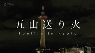 京都タワーと五山の送り火 / Bonfire in Kyoto