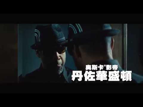 馬克華柏格主演[2槍斃命]15秒廣告(9/18中秋節上映)