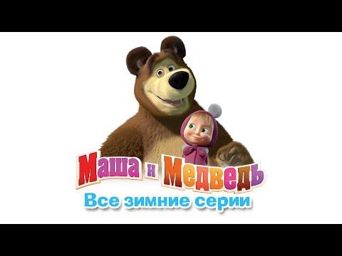 Маша и Медведь - Сборник зимних мультиков (все зимние серии подряд) (видео)