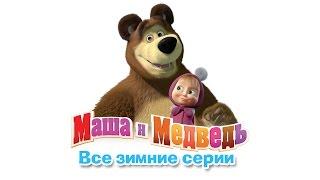 Video Маша и Медведь - Сборник зимних мультиков (все зимние серии подряд) MP3, 3GP, MP4, WEBM, AVI, FLV Juli 2018