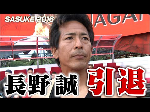 Makoto Nagano's final Ninja Warrior run before retirement