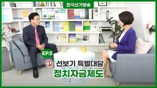 선보기 특별 대담 5회(정치자금제도)