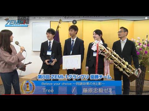 大阪経済大学ZEMI-1グランプリ2017 2nd・Finalステージダイジェスト