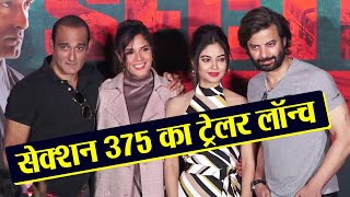 Section 375 Trailer : Akshaye Khanna & Richa Chadha arrive with team at trailer launch | FilmiBeat