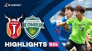 [하나원큐 K리그1] R24  제주 vs 전북 하이라이트 | Jeju vs Jeonbuk  Highlights (21.10.24)