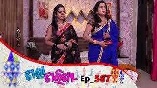 Tara Tarini   Full Ep 567   31st Aug 2019   Odia Serial – TarangTV