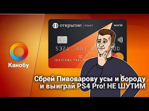 Сбрей Пивоварову усы и бороду и выиграй PS4 Pro! Конкурс «Канобу» и «Рокетбанка»