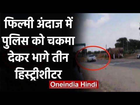 Bikaner: फिल्मी अंदाज में बैरिकेट्स तोड़कर भागे गैंगस्टर, पुलिस ने किया पीछा और फिर | वनइंडिया हिंदी