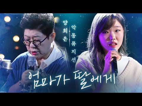 Yang Hee Eun & AKMU, touching collaborate song \
