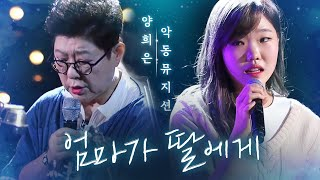 Nonton Yang Hee Eun   Akmu  Touching Collaborate Song Film Subtitle Indonesia Streaming Movie Download