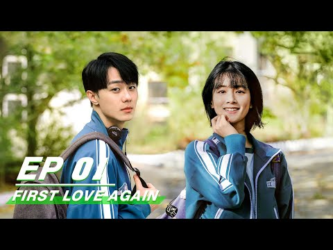 【FULL】First Love Again EP01 (Starring Patrick Shih, Amy Chen) | 循环初恋 | iQiyi