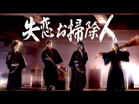 『失恋お掃除人』 PV ( #乃木坂46 )
